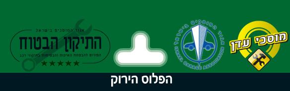 הפלוס הירוק – מוסך מורשה, חבר באגוד המוסכים לישראל